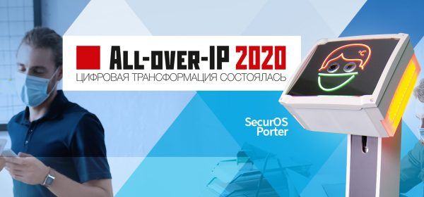 ISS at the All-over-IP forum: presentation of the company's new product — SecurOS Porter